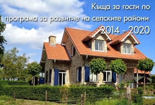 Къщата за гости в Долна Баня е направена по проект за развитие на селските райони.