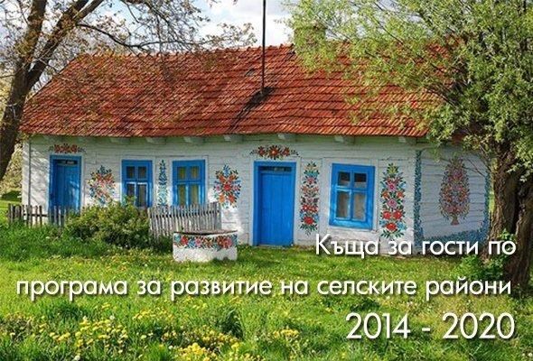 Къщата е издигнат апо 2014-2020 година - програма ПРСР