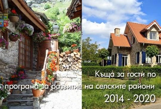 Най-красивите къщи са построени по проект за развитие на селските райони