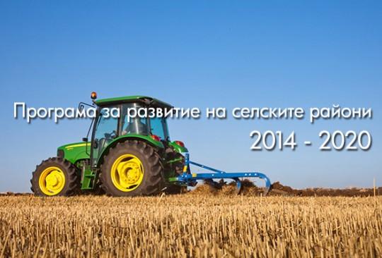 ПРСР обучения за селските райони и европроекти